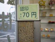 はんこ村北本店